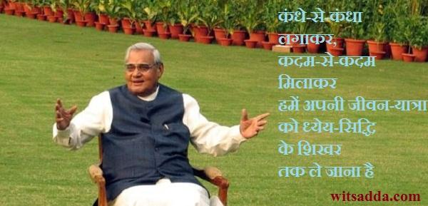 famous quotes by atal bihari vajpayee in hindi
